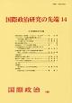 国際政治研究の先端 (14)