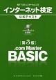 NTTコミュニケーションズ インターネット検定 .com Master BASIC 公式テキスト<第3版>