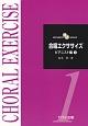 MATSUMOTO METHOD 合唱エクササイズ ピアニスト編 (1)