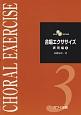 HOJO METHOD 合唱エクササイズ 表現編 (3)