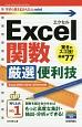 今すぐ使えるかんたんmini Excel関数 厳選便利技<Excel 2016/2013/2010対応版>