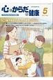心とからだの健康 2017.5 特集:登下校中の子どもの安全について 子どもの生きる力を育む