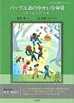 パックル森のゆかいな仲間 ポーとコロンタ 子どものしあわせ童話セレクション3