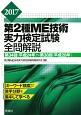 第2種ME技術実力検定試験 全問解説 2017 第34回(平成24年)~第38回(平成28年)