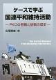 ケースで学ぶ 国連平和維持活動 PKOの困難と挑戦の歴史