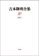 吉本隆明全集 書簡1 (37)