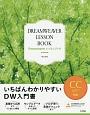 Dreamweaverレッスンブック CC2017対応 いちばんわかりやすいDW入門書