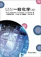 ブラディジェスパーセン 一般化学(上)