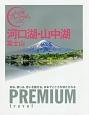 おとな旅プレミアム 河口湖・山中湖 富士山
