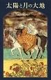 太陽と月の大地 世界傑作童話シリーズ