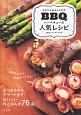 かんたん&おしゃれなバーベキューの人気レシピ 料理の本棚