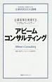 """アビームコンサルティング 企業研究BOOK 2018 企業変革を実現する""""リアルパートナー"""""""