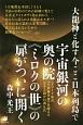 大龍神と化す今ここ日本列島で宇宙銀河の奥の院《ミロクの世》の扉がついに開く 2017年の《大艱難辛苦》を超えて生きる超POWE