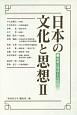 日本の文化と思想 短歌の周辺・その時代 (2)