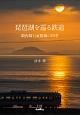 琵琶湖を巡る鉄道 湖西線と10路線の四季