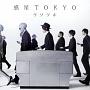 惑星TOKYO
