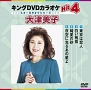 キング・DVDカラオケ