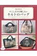 柴田明美 すこしだけ自慢したいキルトのバッグ