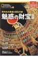 魅惑の財宝伝説 失われた黄金と宝石の謎 ナショナルジオグラフィック別冊4 (4)