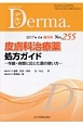 Derma. 2017.4増刊号 皮膚科治療薬処方ガイド-年齢・病態に応じた薬の使い方- Monthly Book(255)