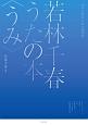 同声合唱のための編作集 若林千春 うたの本〈うみ〉