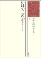 中世王朝物語全集 いはでしのぶ (4)