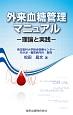 外来血糖管理マニュアル 理論と実践