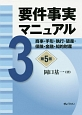 要件事実マニュアル<第5版> 商事・手形・執行・破産・保険・金融・知的財産 (3)