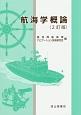 航海学概論<2訂版>