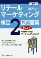 リテールマーケティング(販売士)検定2級問題集 小売業の類型,マーチャンダイジング 平成29年(1)