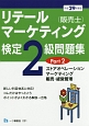 リテールマーケティング(販売士)検定2級問題集 ストアオペレーション,マーケティング,販売・経営管理 平成29年 (2)