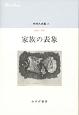 中井久夫集 1983-1987 家族の表象 (2)