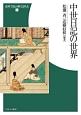 中世日記の世界 史料で読み解く日本史1