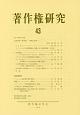 著作権研究 (43)