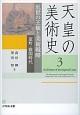 天皇の美術史 乱世の王権と美術戦略 室町・戦国時代 (3)