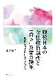 戦後日本の女性教員運動と「自立」教育の誕生-奥山えみ子に焦点をあてて