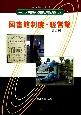 図書館制度・経営論<第2版> ベーシック司書講座・図書館の基礎と展望5