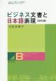 ビジネス文書と日本語表現<改訂2版> 正しい美しい日本語で相手の心をつかむ