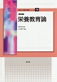 栄養教育論<第四版> 食物と栄養学基礎シリーズ9