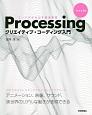 Processing クリエイティブ・コーディング入門 コードが生み出す創造表現