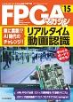 FPGAマガジン ハイエンド・ディジタル技術の専門誌(15)