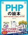 PHPの絵本<第2版> Webアプリ作りが楽しくなる新しい9つの扉