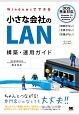 Windowsでできる 小さな会社のLAN 構築・運用ガイド<第3版>