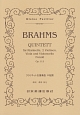 クラリネット五重奏曲/ブラームス