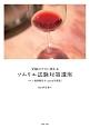 受験のプロに教わる ソムリエ試験対策講座 ワイン地図帳付き 2017