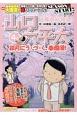 総務部総務課 山口六平太 卯月に う・づ・く、春爛漫!
