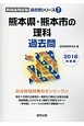 熊本県・熊本市の理科 過去問 2018 教員採用試験過去問シリーズ7