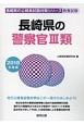 長崎県の警察官3類 長崎県の公務員試験対策シリーズ 教養試験 2018