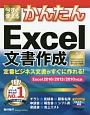 今すぐ使えるかんたん Excel文書作成<Excel 2016/2013/2010対応版>