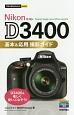 Nikon D3400 基本&応用撮影ガイド 今すぐ使えるかんたんmini